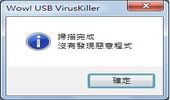 usb掃毒,USB裝置的防毒保護方案-Wow! USB VirusKiller