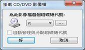 iso檔怎麼開,輕巧、免費易用的虛擬光碟程式-WinCDEmu