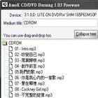 超簡單燒錄軟體,可燒CD/DVD及映像檔-Amok CD/DVD Burning