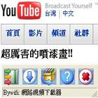 vlog、youtube影片下載-Bywifi Video Downloader
