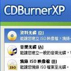 找不到nero序號嗎?試試免費的燒錄軟體-CDBurnerXP