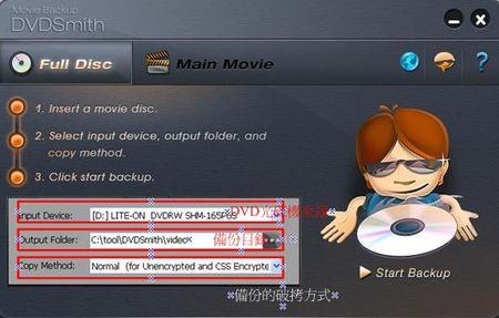DVDSmith Movie Backup簡易破除防拷