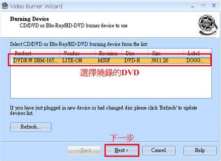 StarBurn DVD燒錄下一個動作,選擇先前備份的資料夾位置