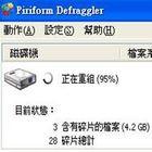 可重組單一檔案的磁碟重組工具-Defraggler