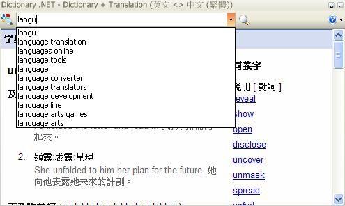 翻譯軟體Dictionary .NET的單字建議功能