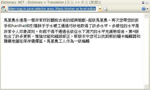 翻譯軟體Dictionary .NET的整段文章翻譯