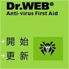必備的第二支防毒軟體,大蜘蛛防毒-Dr.Web