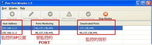 網管工具Free Port Monitor監控PORT的結果