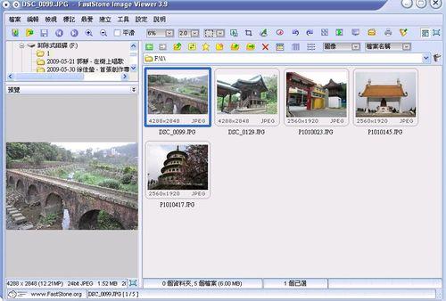 FastStone Image Viewer看圖軟體中文操作主介面