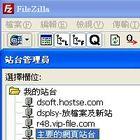 ftp軟體下載-filezilla用戶端及伺服器端