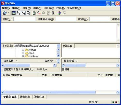 ftp軟體filezilla主要工作視窗