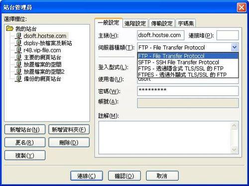 ftp軟體站台管理及支援的傳輸協定