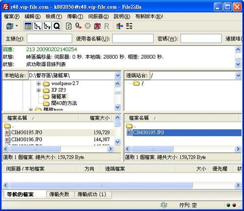 ftp軟體FileZilla檔案總管形的雙視窗操作模式