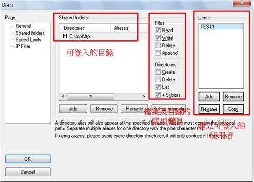 ftp軟體filezilla伺服端主要設定項目