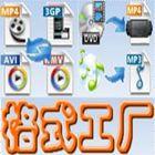 PSP、3GP、MP4、RMVB、MP3轉檔程式下載-FormatFactory