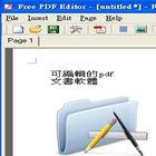 可編輯的pdf文書-pdf軟體下載Free PDF Editor