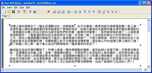 Free PDF Editor編輯文字的功能