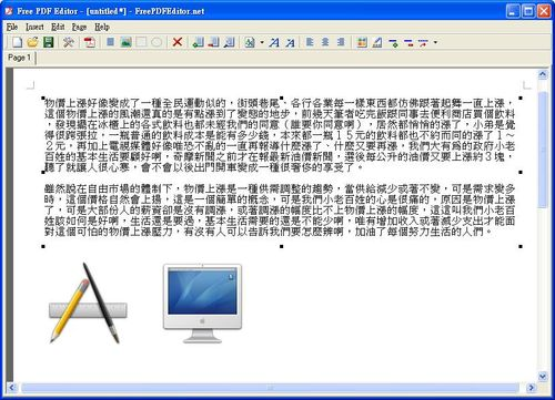 Free PDF Editor的文字及圖片編輯排版畫面