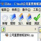 zip、rar、映像檔解壓縮檔下載-IZArc