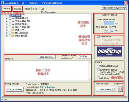 備份軟體Idlebackup的備份功能主畫面