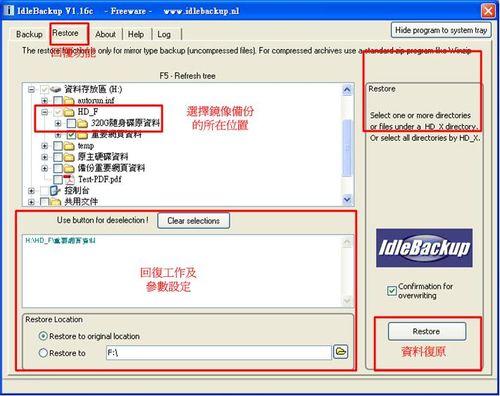 備份軟體Idlebackup的資料還原功能