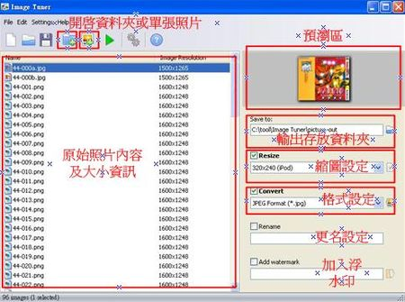 批次縮圖Image Tuner的使用介面,及操作簡易說明