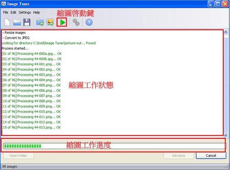 縮圖軟體Image Tuner進行整批影像縮圖的工作
