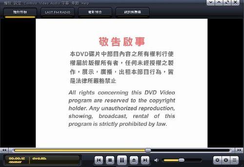 Kantaris Media Player擔任DVD播放程式的擷圖