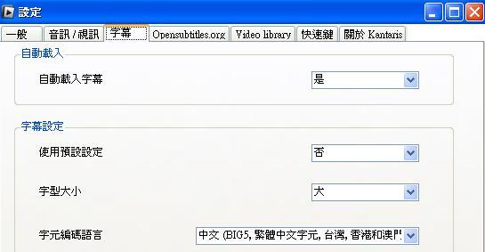 Kantaris Media Player調整字幕設定,使其支援繁體中文字幕