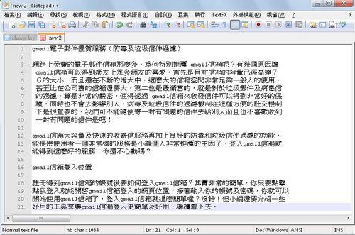 Notepad++記事本可分頁的工作視窗