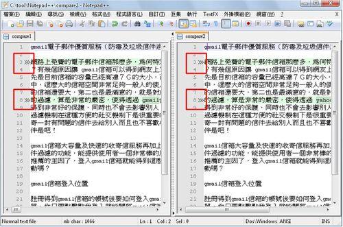 Notepad++記事本的文件比對功能