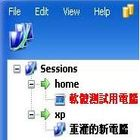 遠端桌面連線管理-Remote Desktop Manager