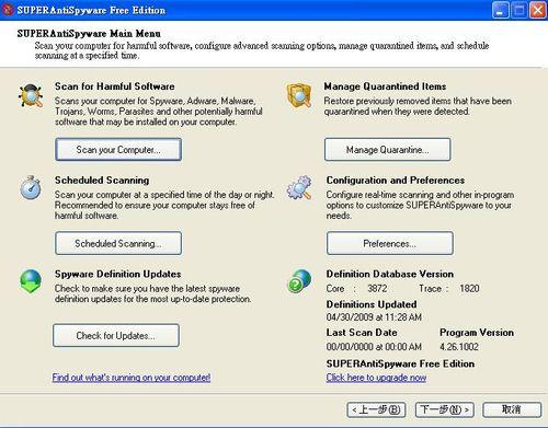 SUPERAntiSpyware易於使用的主控台,搭配強化保護