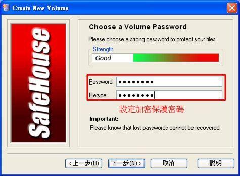 步驟四:設定這個sdsk加密磁區的存取密碼