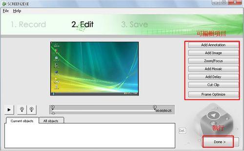 螢幕錄影步驟二-編輯