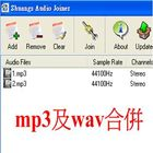 切割音樂後的mp3合併軟體-Shuangs Audio Joiner