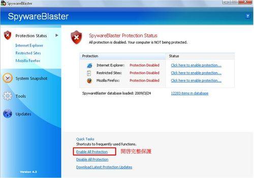反間諜軟體SpywareBlaster,安裝完預設畫面