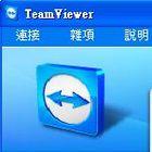 遠端桌面連線程式-TeamViewer