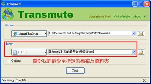 使用Transmute來備份我的最愛,利用XML來備份