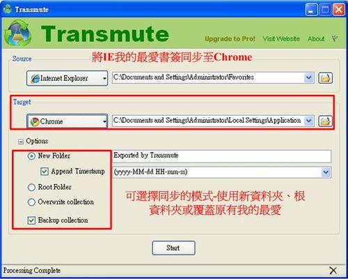 Transmute可讓不同的瀏覽器交換及同步我最愛書籤