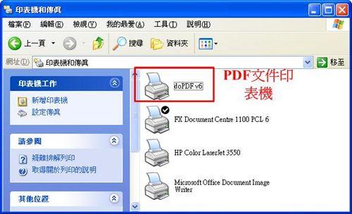 安裝WORD轉PDF軟體後系統裏新增了一台doPDF印表機