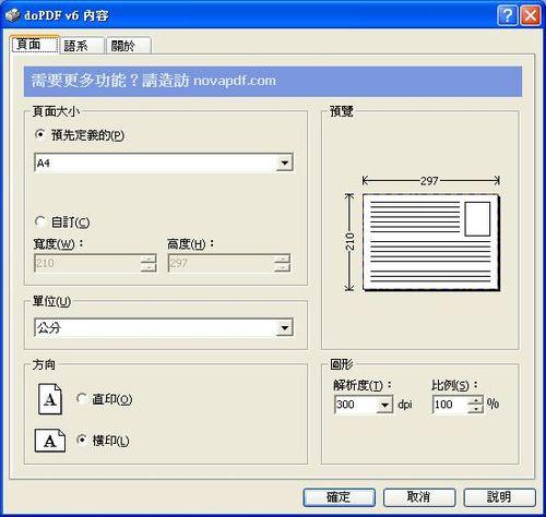 進階的doPDF印表機進階設定