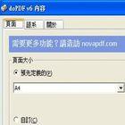 超簡單word轉pdf文件-doPDF
