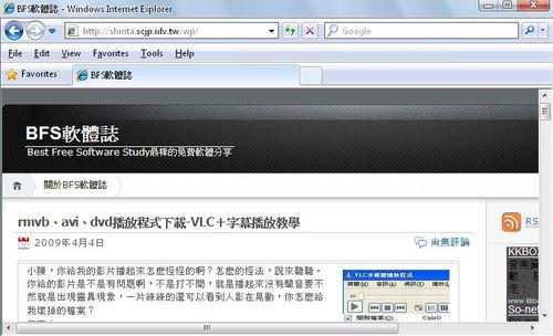 Internet Explorer Collection內建的ie8 0繁體中文版瀏覽器瀏覽網頁擷圖
