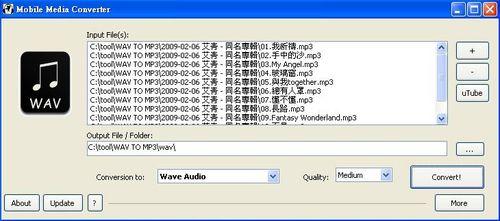 Mobile Media Converter支援mp3轉wav