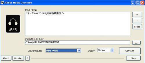 Mobile Media Converter的flv轉mp3功能