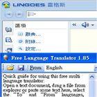 翻譯軟體靈格斯與language translator