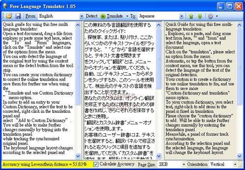 翻譯軟體free language translator的操作主要翻譯