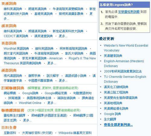 翻譯軟體靈格斯官方提供豐富各家詞典供下載使用