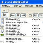 rmvb、avi、dvd播放程式下載-VLC+字幕播放教學